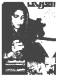 مجلة العربي-العدد 337-ديسمبر 1986