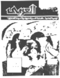 مجلة العربي-العدد 351-فبراير 1988