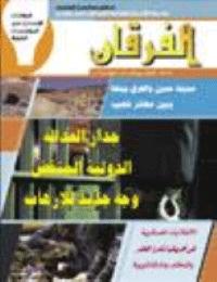 مجلة الفرقان العدد 533
