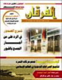مجلة الفرقان العدد 541