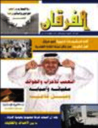 مجلة الفرقان العدد 542
