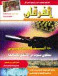 مجلة الفرقان العدد 547