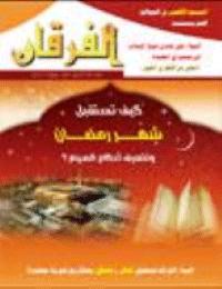 مجلة الفرقان العدد 551