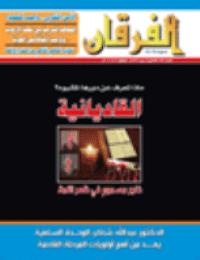 مجلة الفرقان العدد 589