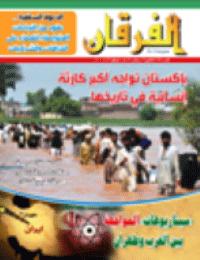 مجلة الفرقان العدد 599
