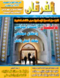 مجلة الفرقان العدد 604