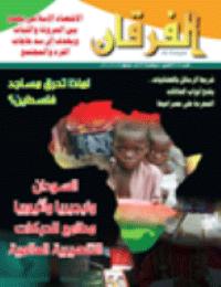 مجلة الفرقان العدد 605