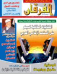 مجلة الفرقان العدد 609