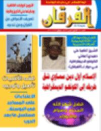 مجلة الفرقان العدد 611