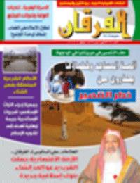 مجلة الفرقان العدد 615