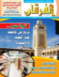 مجلة الفرقان العدد 617