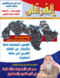 مجلة الفرقان العدد 621