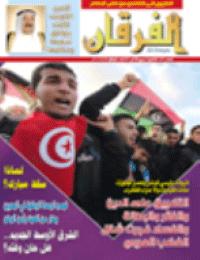 مجلة الفرقان العدد 622
