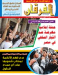 مجلة الفرقان العدد 626