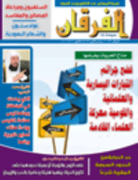 مجلة الفرقان العدد 627