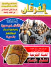 مجلة الفرقان العدد 629