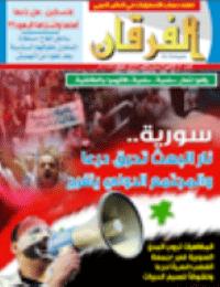 مجلة الفرقان العدد 630