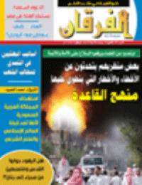 مجلة الفرقان العدد 632