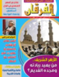 مجلة الفرقان العدد 639