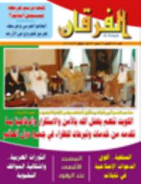 مجلة الفرقان العدد 641