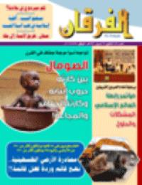 مجلة الفرقان العدد 642