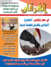 مجلة الفرقان العدد 644