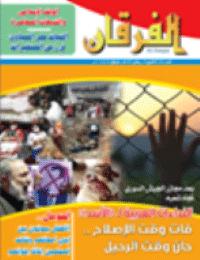 مجلة الفرقان العدد 645