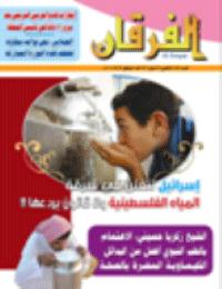 مجلة الفرقان العدد 649