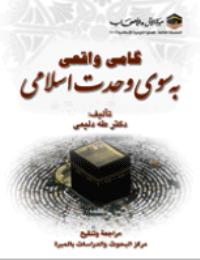 گامي واقعي به سوي وحدت اسلامي