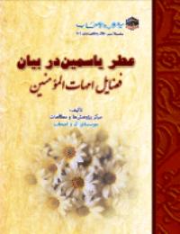 عطر یاسمین در بیان فضایل امهات المؤمنین