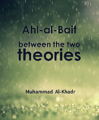 Ahl-al-Bait between the two theories