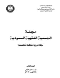 مجلة الجمعية الفقهية السعودية – العدد 2