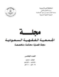 مجلة الجمعية الفقهية السعودية – العدد 5