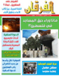 مجلة الفرقان العدد 652