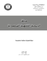مجلة الجمعية الفقهية السعودية – العدد 8