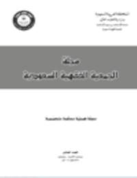 مجلة الجمعية الفقهية السعودية – العدد 10