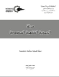 مجلة الجمعية الفقهية السعودية – العدد 12