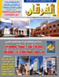 مجلة الفرقان العدد 656