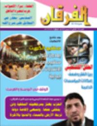 مجلة الفرقان العدد 658