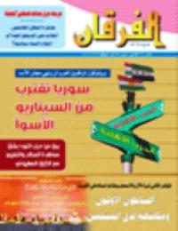 مجلة الفرقان العدد 660