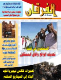 مجلة الفرقان العدد 662