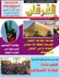 مجلة الفرقان العدد 665