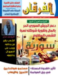 مجلة الفرقان العدد 671