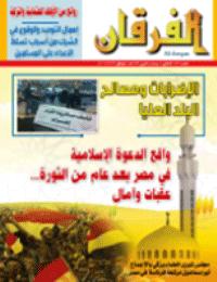 مجلة الفرقان العدد 672