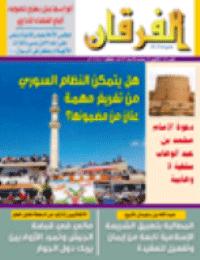 مجلة الفرقان العدد 675