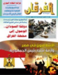 مجلة الفرقان العدد 677