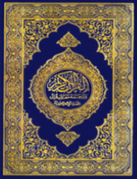 Translation of the Meanings of The Noble Quran