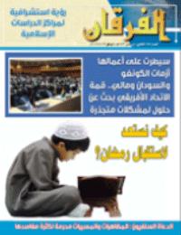 مجلة الفرقان العدد 689