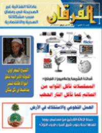 مجلة الفرقان العدد 690