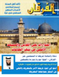 مجلة الفرقان العدد 691